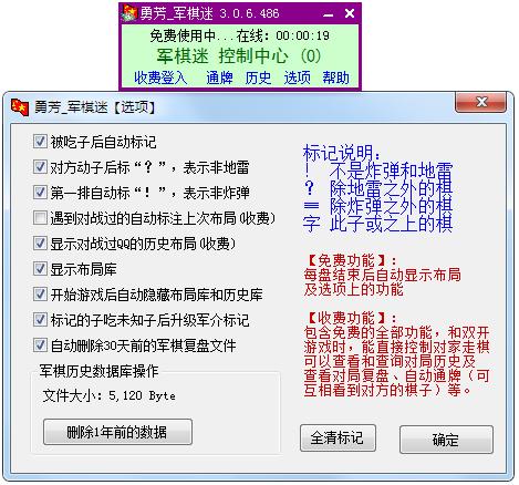勇芳军棋迷 V3.0.6.486 绿色版