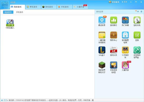 金山快快游戏盒 V3.9.0324 官方免费版