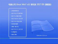 电脑公司GHOST WIN7 X32位 精简装机版2017年09月(自动激活)