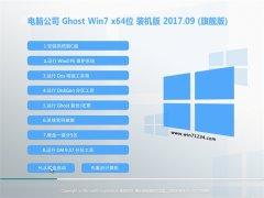 电脑公司GHOST WIN7 64位 精选装机版2017v09(免激活)