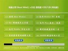 电脑公司Ghost Win8.1 32位 稳定装机版V2017年09月(免激活)