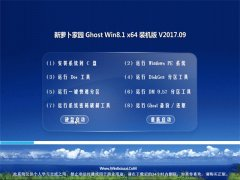 新萝卜家园Ghost Win8.1 (64位) 可靠装机版2017.09月(免激活)