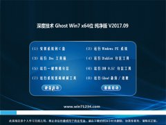 深度技术GHOST WIN7 x64位 安全纯净版2017V09(永久激活)