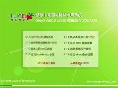 新萝卜家园Ghost Win10 x32 通用装机版2017年09月(免激活)