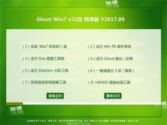 大地系统GHOST WIN7 (32位) 精选纯净版v2017年09月(永久激活)