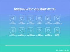 番茄花园GHOST WIN7 x32位 特别纯净版2017V09(自动激活)