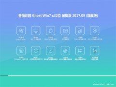 番茄花园GHOST WIN7 32位 最新装机版2017.09月(完美激活)