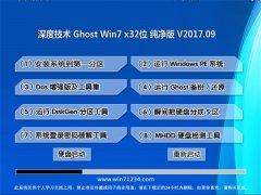 深度技术GHOST WIN7 X32位 精致纯净版V2017.09月(免激活)