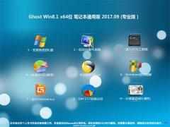 大地系统Ghost Win8.1 X64 笔记本通用版V2017.09月(自动激活)