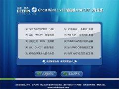 深度技术Ghost Win8.1 32位 稳定修正版2017年09月(无需激活)