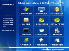 大地系统GHOST WIN7 x32 笔记本通用版2017.09月(无需激活)