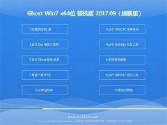 大地系统GHOST WIN7 (X64) 装机稳定版v2017.09(完美激活)