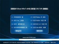 深度技术GHOST WIN7 (64位) 稳定修正版v2017.09(自动激活)