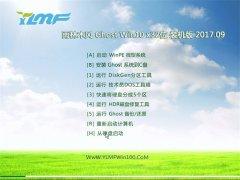 雨林木风Ghost Win10 (32位) 装机特别版2017v09(自动激活)