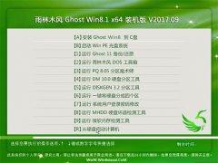 雨林木风Ghost Win8.1 X64位 经典旗舰版2017年09月(无需激活)