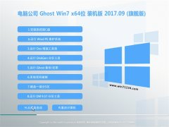 电脑公司GHOST WIN7 X64位 极速通用版v2017年09月(激活版)