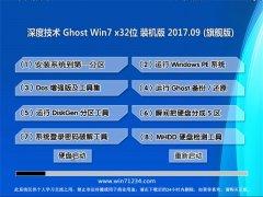 深度技术GHOST WIN7 32位 旗舰稳定版v2017年09月(完美激活)