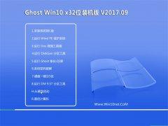 大地系统Ghost Win10 X32 经典优化版2017年09月(完美激活)
