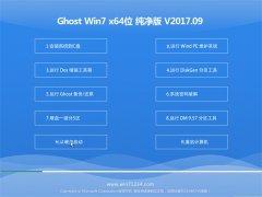 大地系统GHOST WIN7 X64 纯净版2017v09(自动激活)