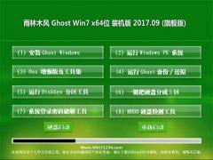 雨林木风GHOST WIN7 X64 官方稳定版2017V09(无需激活)