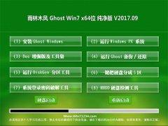 雨林木风GHOST WIN7 X64位 纯净版v2017.09(永久激活)