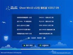 深度技术Ghost Win10 32位 安全稳定版 v2017.09(免激活)