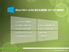 大地系统GHOST WIN7 64位 笔记本通用版v2017.09月(自动激活)