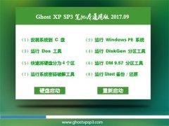 大地系统GHOST XP SP3 笔记本通用版【2017V09】