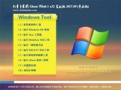 新萝卜家园Ghost Win8.1 X32 经典装机版2017.09(免激活)