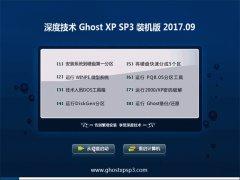 深度技术GHOST XP SP3 旗舰增强版【2017.09】