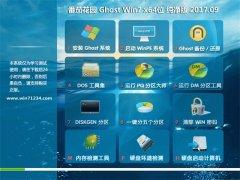 番茄花园GHOST WIN7 x64位 纯净版2017.09月(激活版)