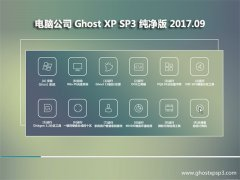 电脑公司GHOST XP SP3 纯净版【v2017.09月】