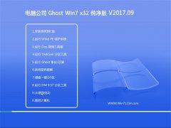 电脑公司GHOST WIN7 x32 安全纯净版v2017.09月(激活版)