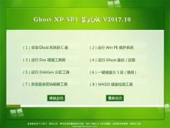 技术员联盟GHOST XP SP3 特别装机版【2017年10月】