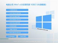 电脑公司GHOST WIN7 (X32) 电脑城装机版2017v10(完美激活)