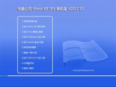 电脑公司GHOST XP SP3 完整装机版【V2017年10月】