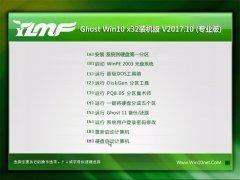 雨林木风Ghost Win10 X32 精致装机版V201710(绝对激活)