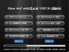 技术员联盟GHOST WIN7 (X64) 精选装机版2017年10月(完美激活)
