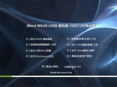技术员联盟Ghost Win10 X32 最新装机版2017v10(自动激活)