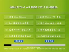 电脑公司GHOST WIN7 x64 精选装机版2017.10月(自动激活)