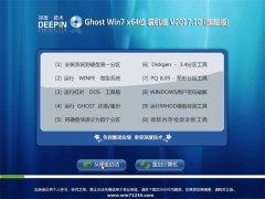 深度技术GHOST WIN7 64位 多驱动装机版2017.10月(永久激活)