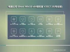 电脑公司Ghost Win10 (X64) 抢先装机版2017.10(激活版)