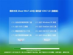 雨林木风GHOST WIN7 (X64) 稳定装机版2017.10(完美激活)