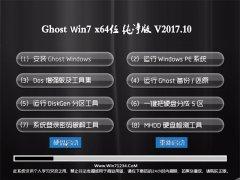 技术员联盟GHOST WIN7 x64 精简纯净版V201710(完美激活)