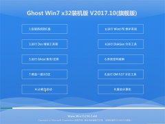 技术员联盟GHOST WIN7 X32 精选装机版v201710(激活版)
