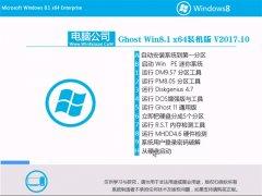 电脑公司Ghost Win8.1 x64 稳定装机版2017V10(完美激活)