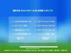 雨林木风GHOST WIN7 x64位 绝对纯净版2017.10(自动激活)