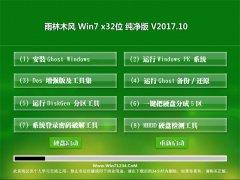 雨林木风GHOST WIN7 (X32) 多功能纯净版2017v10(绝对激活)