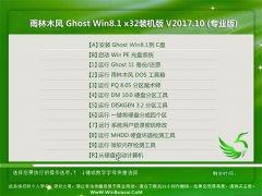雨林木风Ghost Win8.1 (32位) 通用装机版v2017年10月(绝对激活)