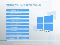 电脑公司GHOST WIN7 x32位 安全纯净版2017.10(免激活)